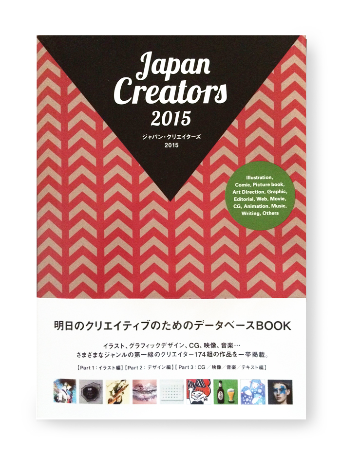 クリエイティブ データベースBOOK 「ジャパン・クリエイターズ 2015」
