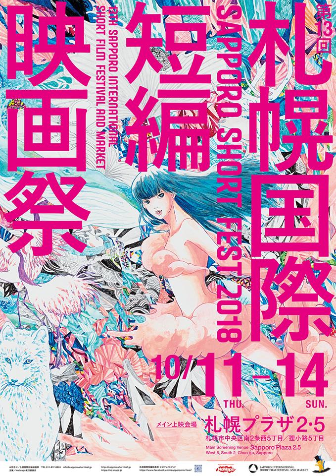 札幌国際短編映画祭 sapporoshortfest ビジュアルポスター marina イラストレーター 真吏奈 作品 artwork