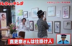 北海道テレビ放送『ハナタレナックス』でご紹介していただきました!
