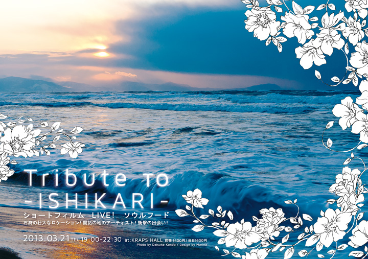 Tribute_To_ishikari_web