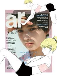 "【work】女性誌""ar 7月号"" カットイラスト"