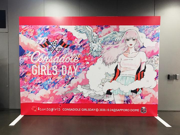 コンサドーレ札幌 console Sapporo girls day 2020 コンサドーレ札幌ガールズデイ2020 marina イラストレーター 真吏奈 作品 artwork