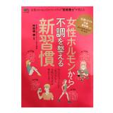 【Work】ムック『女性ホルモンから不調を整える新習慣』発売中です!