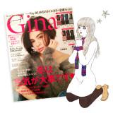 【work】女性誌Gina 2016-2017 winter 発売中!