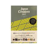 全国書店で発売中の「ジャパン・クリエイターズ 2017」に掲載しています!