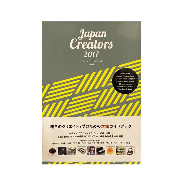 クリエイティブ データベースBOOK 「ジャパン・クリエイターズ 2017」