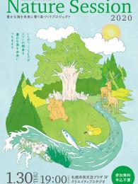【work】いしかりJ-VER『Nature Session2020』メインビジュアル