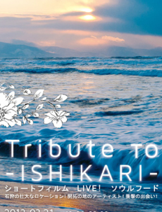 Tribute To -ISHIKARI-