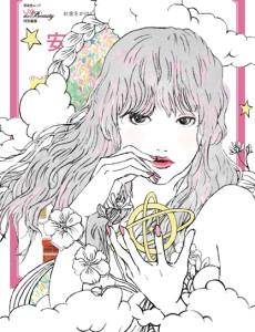 【Work】晋遊舎ムック LDK The Beauty 特別編集 『安くて良いコスメベストブック 2020-2021 』発売中です!