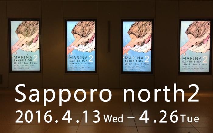 イラストレーター 真吏奈 sapporo north2 展示会