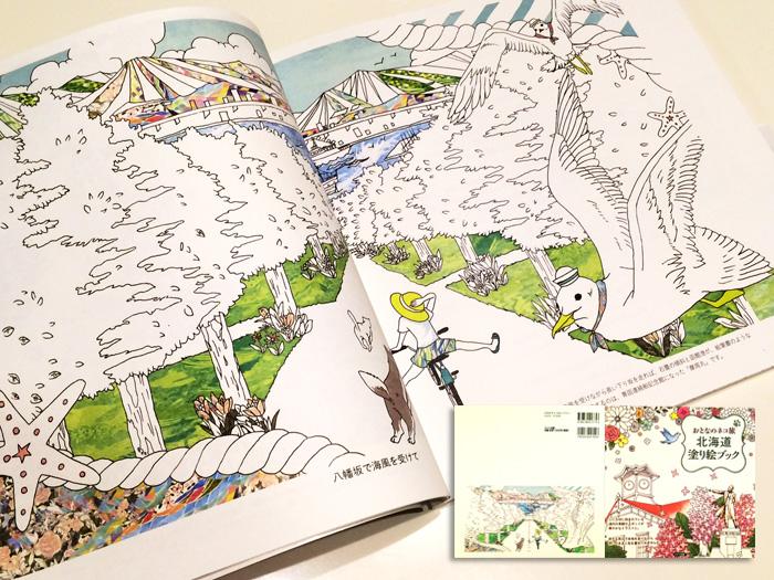 塗り絵 おとなのネコ旅 北海道 塗り絵ブック イラスト イラストレーター 真吏奈 marina