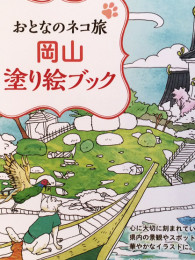 『おとなのネコ旅塗り絵ブック』岡山・宮城版