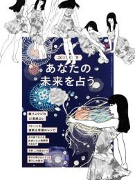 【Work】PHPスペシャル7月増刊号挿絵