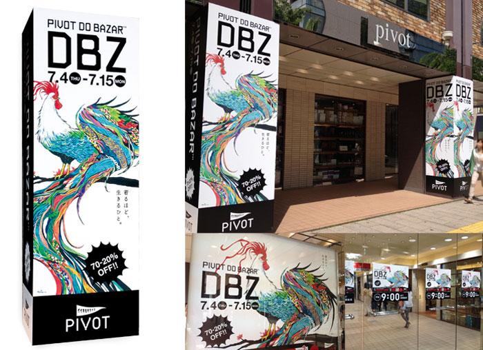 札幌pivot pivot do bazar イラストレーター 真吏奈 イラスト アート