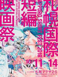 【work】第13回札幌国際短編映画祭ポスターメインビジュアル