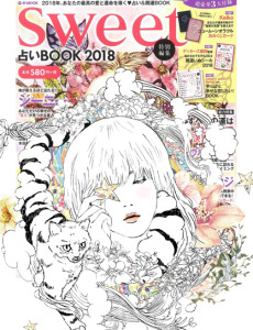 """【work】女性誌""""sweet 占いBOOK2018""""カットイラスト"""
