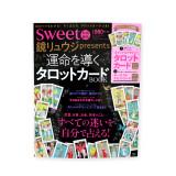 【Work】(宝島社)sweet特別編集 鏡リュウジpresents 運命を導くタロットカードBOOK