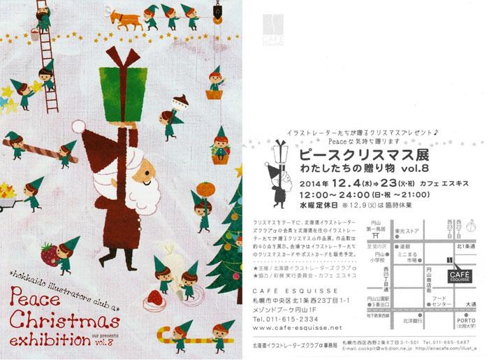 ピースクリスマス展